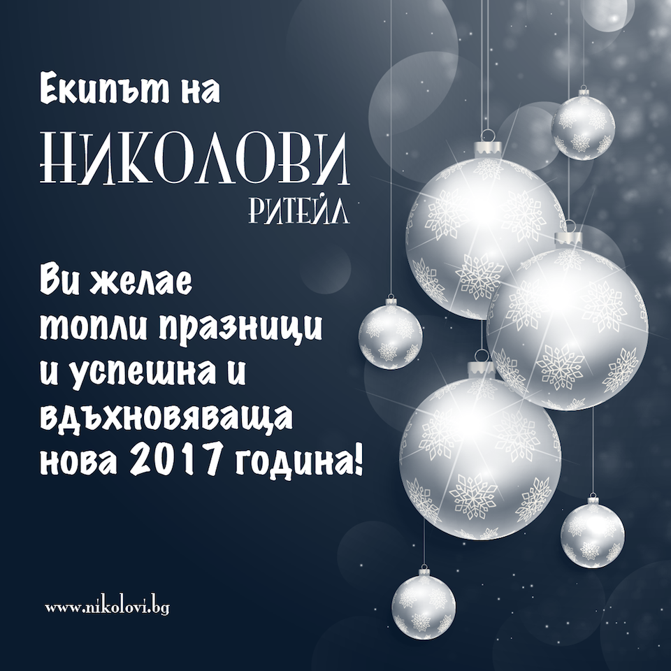 nikolovi-xmass-card-2016